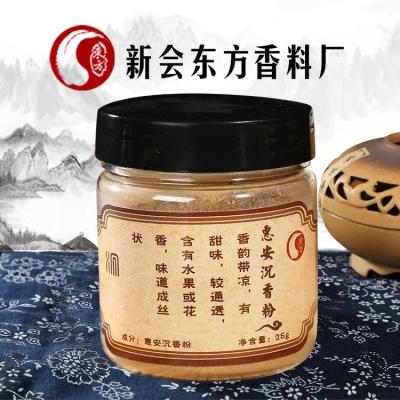 东方5051惠安沉香粉